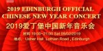 Edinburgh Official Chinese New Year Concert